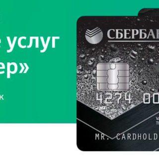 Карта Visa Сбербанка с большими бонусами5cb80124ed4c2