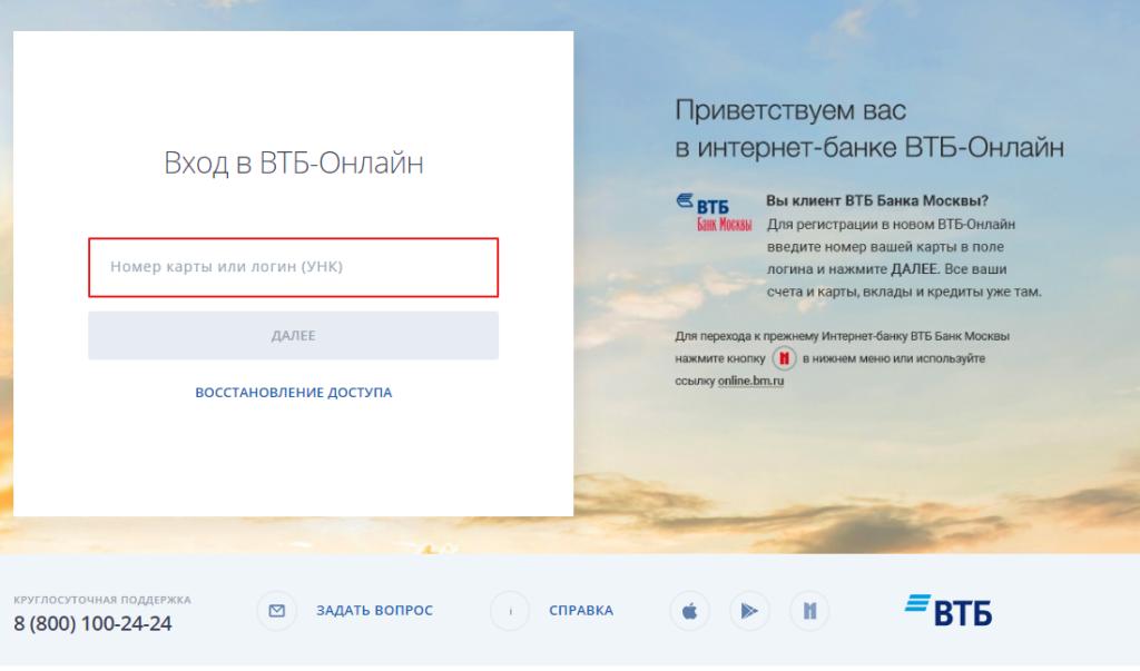 Вход в онлайн-банкинг ВТБ5cb82b55572bd