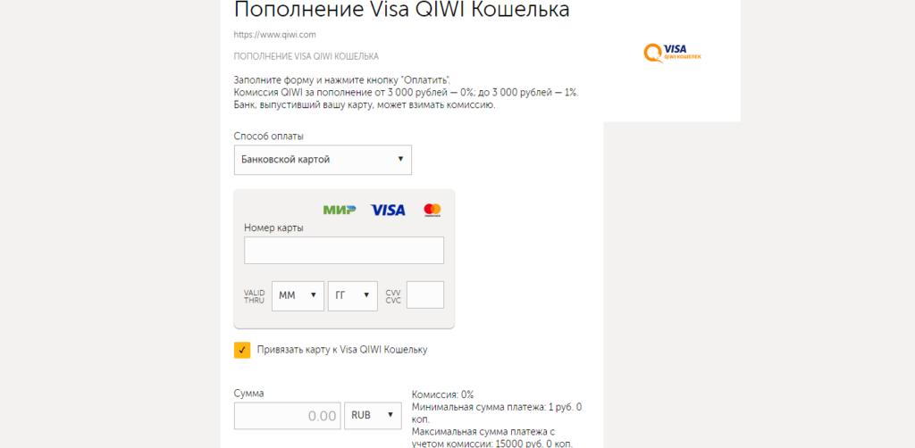 Ввод номера карты на сайте QIWI5cb82b571e4af