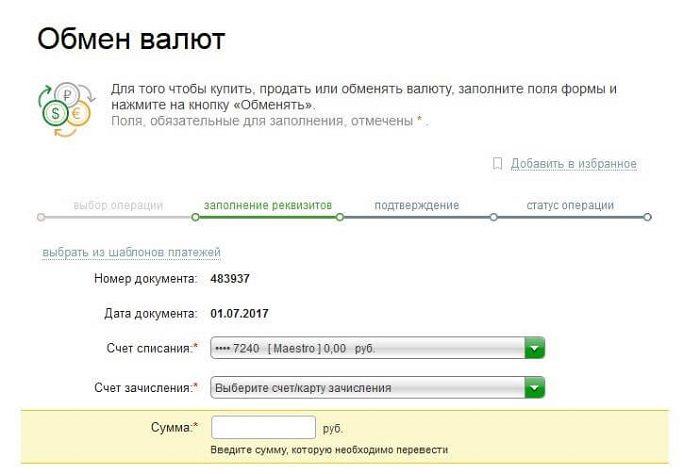Обмен валют в сбербанк онлайн5c62b1ce2323d