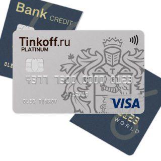 Как оформить кредитную карту Tinkoff Platinum — пошаговая инструкция5c62b2446cacf