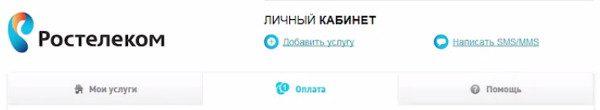 Раздел оплата в личном кабинете Ростелеком5c62b2fed7419
