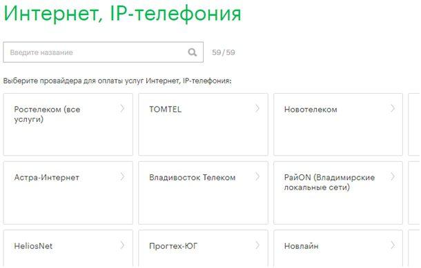 Раздела Платежи - Интернет, IP-телефония5c62b305c28b3