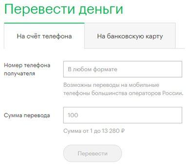 Перевод денег5c62b3061e120