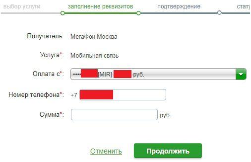 Заполнение реквизитов Газпрома5c62b306ec075