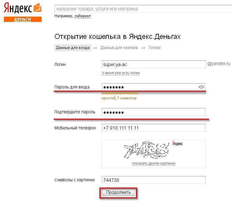 Подтверждение пароля5c62b326c40f0