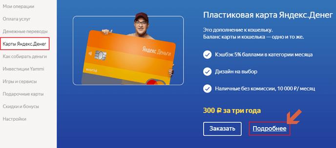 Заказ карты Яндекс,Денег5c62b3387279d