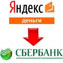 Как вывести Яндекс деньги на карту Сбербанка5c62b39c5edcc