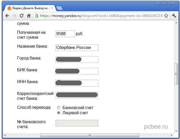 Вывод Яндекс денег в Сбербанк реквизиты5c62b39da44eb
