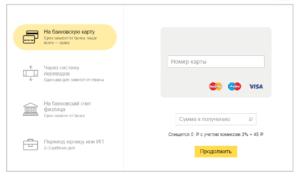 Прямо тут написано, сколько идут деньги на карту сбербанка с Яндекс кошелька5c62b39f9dbd5