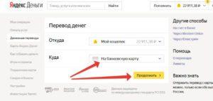 Как перевести деньги с Яндекс кошелька на банковскую карту 35c62b3a4048a5