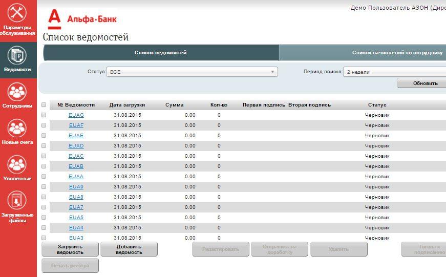Сервис «Альфа-Зарплата Онлайн» (АЗОН) - общий вид интерфейса5c62b4b040040
