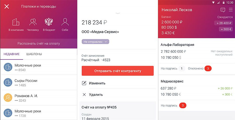 Мобильный банк «Альфа-Бизнес Мобайл» для малого и среднего бизнеса (общий вид интерфейса)5c62b4b0c1e1e