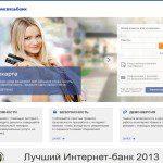 Интернет банкинг Промсвязьбанка: преимущества и возможности5c62b6234cf63