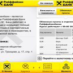 Интернет банкинг Райффайзен возможности и рекомендации5c62b6243c735
