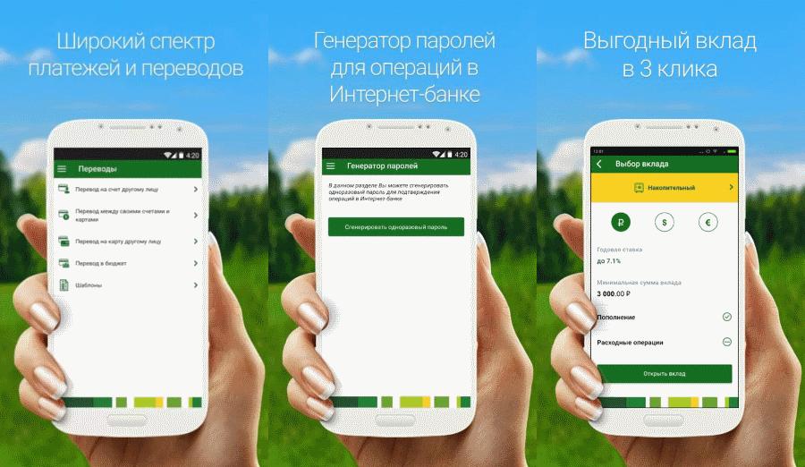 мобильный банк россельхозбанк для android5c62b62940371