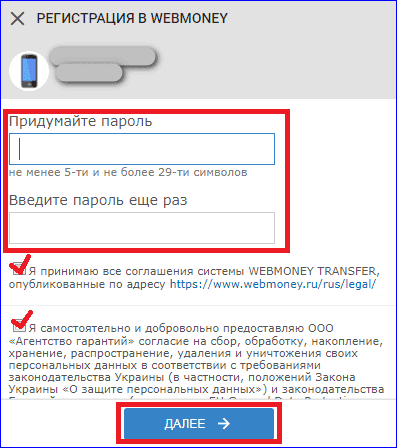 Придумать пароль WebMoney5c62b70c5a492