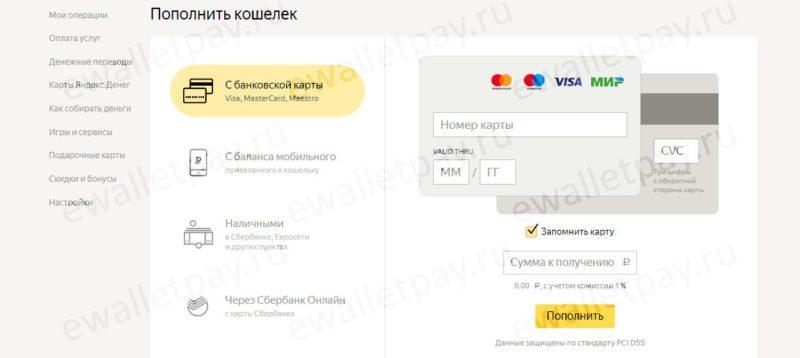 Пополнение Yandex Money с карты Qiwi 5c62b7686f859