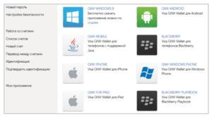 Третий вариант, как перевести деньги Киви кошелька на Яндекс.Деньги, – использование мобильного приложения5c62b76ab8c1a