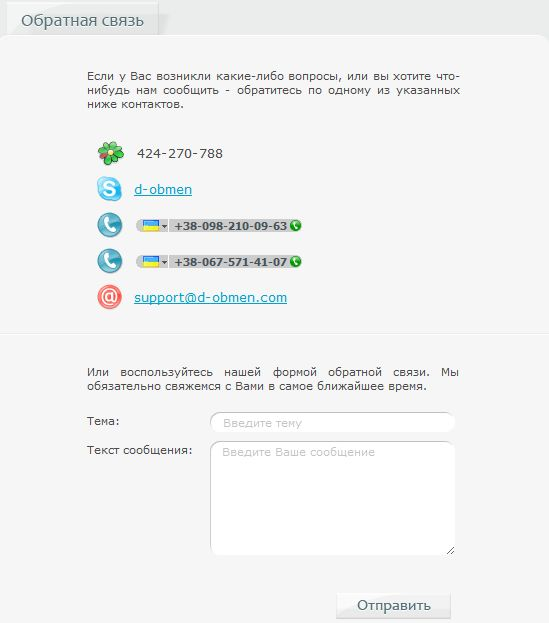 Обмен интернет валют5c62b7934d137