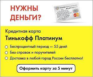Получи лучшую кредитную карту Тинькофф ПЛатинум!5c62b83d91ed5