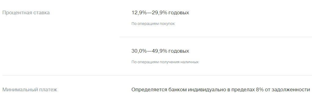 Процентная ставка по операциям покупки по карте Тинькофф Платинум5c62b84002e13