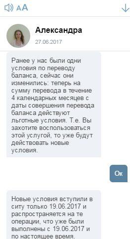Чат с представителем Тинькофф Банка по услуге Перевод баланса5c62b8408ae9f