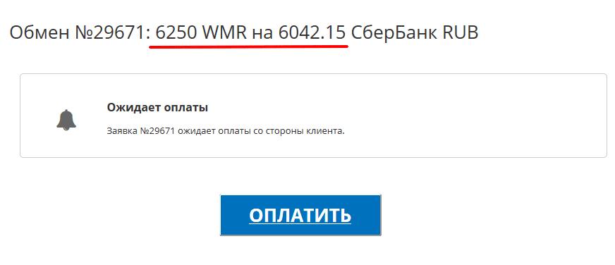 Оплата по обмену5c62b9b915b16