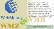 Как выгодно обменять WebMoney5c62b9be22fd0