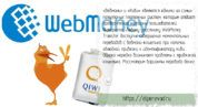 Возможности перевода денег с Вебмани на Киви5c62b9be49849