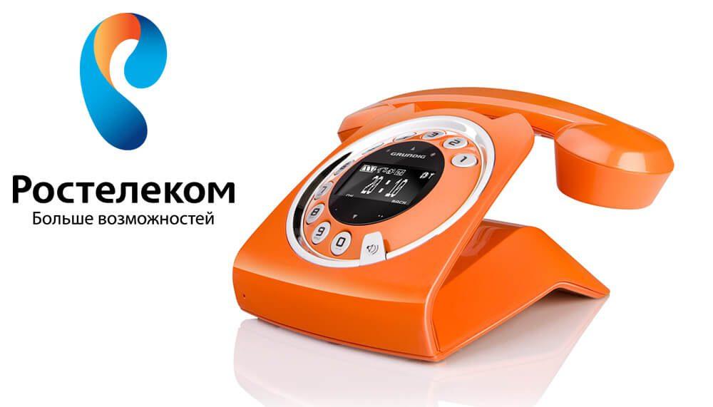 оплатить домашний телефон ростелеком банковской картой через интернет5c62ba14bf2b3