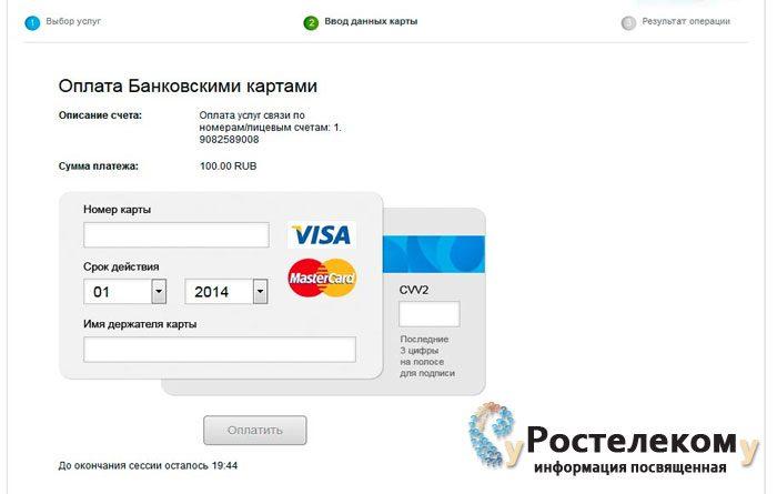Оплата картой банка на сайте Ростелеком5c62ba1944e4a