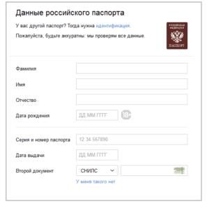 Указывать страховой номер необязательно, ведь у пользователя его может и не быть5c62ba26d77da