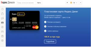 Способ, как изменить именной статус в Яндекс.Деньги с неавторизованного, даёт возможность пользоваться электронными деньгами не только для оплаты услуг в Интернете, но и для покупки товаров в обычных магазинах5c62ba271f320