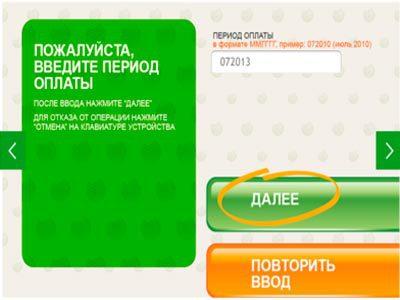 инструкция - период оплаты5c62ba61b9126