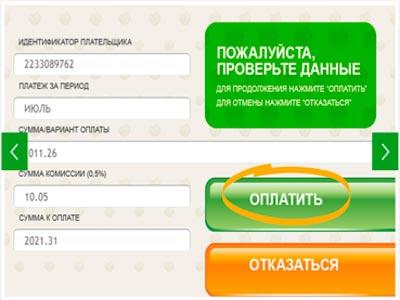 инструкция - оплата5c62ba6233cf9