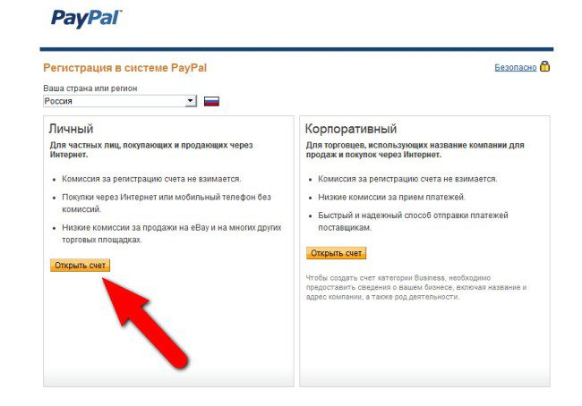 Открыть счет и зарегистрироваться в системе paypal5c62bad3c4ed0