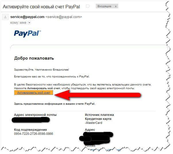 Активация счета в Paypal5c62bad457261