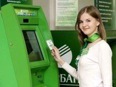 Оформить депозит через терминал или банкомат: процедура открытия, преимущества и недостатки5c62bb347628b