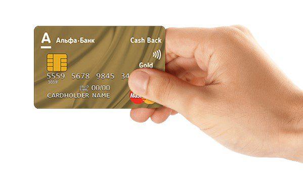 Золотая карта Альфа-Банка5c62bbee03485