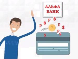 Лимит снятия наличных в Альфа банке5c62bbeede855