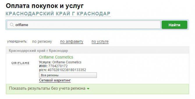 Оплата заказа Oriflame5c62bc44e9329