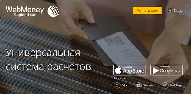Регистрация webmoney5c62bc88cbd1c