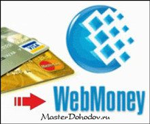 Как пополнить webmoney без комиссии 5c62bcc9ea488