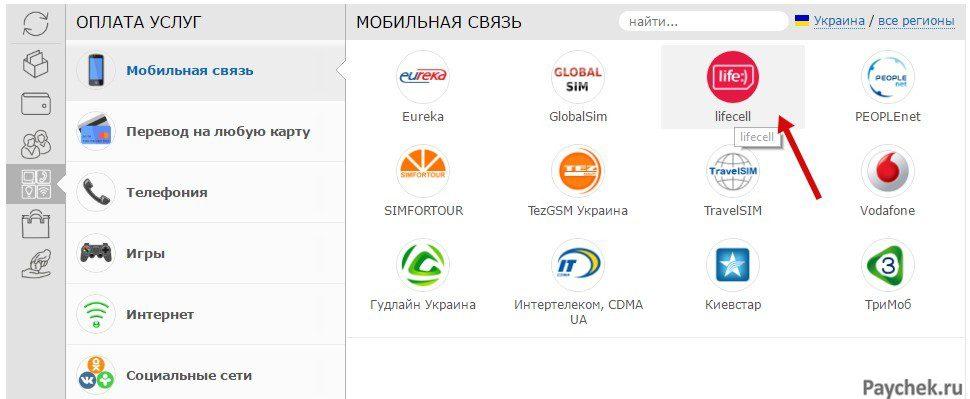 Выбор оператора связи для оплаты услуг через WebMoney5c62bccc2008b