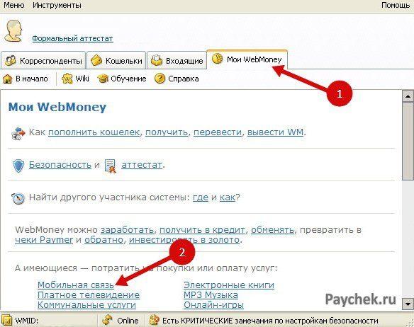 Оплата услуг мобильной связи через WebMoney Keeper Win Pro 5c62bccc5353e