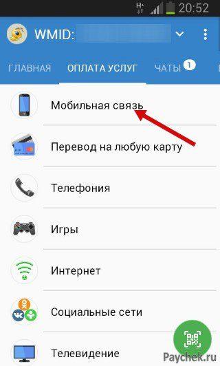 Оплата услуг мобильной связи через WebMoney Mobile5c62bccca1600