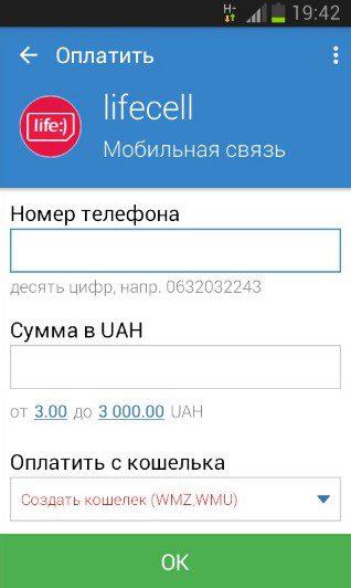 Оплата мобильных услуг через WebMoney Mobile в Украине5c62bccd1ea31
