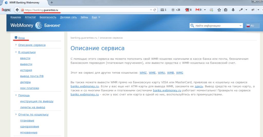 WebMoney Банкинг5c62bcd16452c
