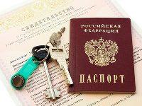 регистрация приватизации квартиры5c62bcdf21f76